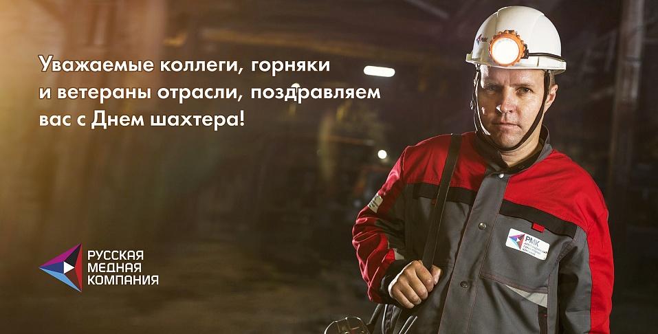 Поздравление с днем шахтера пенсионера шахтера 19